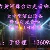 甘肃舞台灯光音响、西宁演出设备工程、宁夏灯光音响工程