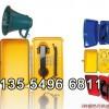 供应扩音电话,工业扩音电话,电厂扩音电话