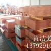 供应1#电解铜 铜锭 铜板 电解铜价格 电解铜厂家