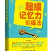 超级记忆力训练法 记忆力培训专家刘志华的超强记忆法首次完整公开 全面提升你的记忆力5-20倍