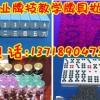 北京用来看透扎金花扑克牌隐形眼镜13811425067
