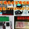 北京扎金花透-视扑克牌隐形眼镜多少钱13811425067