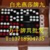 北京哪里有普通色子技术推牌九坐庄技巧教学13811425067