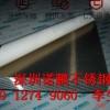 供应宝钢309S耐高温不锈钢板,309S进口不锈钢板深圳批发