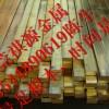 九州娱乐官网国标H65黄铜排,超窄//超薄黄铜排,艺术品黄铜排批发