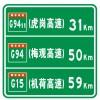 供应海南省公路标志牌订做,反光路铭牌使用年限?停车场设施产品批发