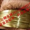 九州娱乐官网国标H65黄铜线,螺母黄铜线,C2680中硬黄铜线批发
