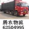 提供上海冷藏运输请咨询腾农冷藏物流 全国超低价 行业领先