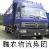 提供腾农冷藏物流公司满足任何冷藏冷冻运输配送