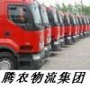 提供上海冷藏物流公司请咨询腾农货运仓储配送