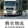 提供专业对接上海到全国各地冷藏货物运输 整车运输 物流配送
