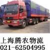 提供上海腾农物流公司 冷冻仓储与配送 国内陆运,上海冷藏物流