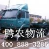 提供冷藏货物运输上海腾农专业物流服务提供商整车零担运输
