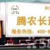 提供冷藏物流公司 沪上信誉高冷藏运输物流专线 冷藏仓储