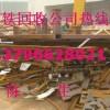 求购黄江镇废旧模具铁回收找亿顺,黄江废铁回收公司报价表