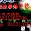 聊城看穿扑克牌的白光透视隐形眼镜13911754288