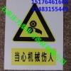 交通安全标识牌,不锈钢腐蚀标志牌价格,河北警示标志牌尺寸