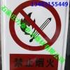 石家庄销售不锈钢腐蚀标志牌厂家 不锈钢腐蚀标志牌厚度标准