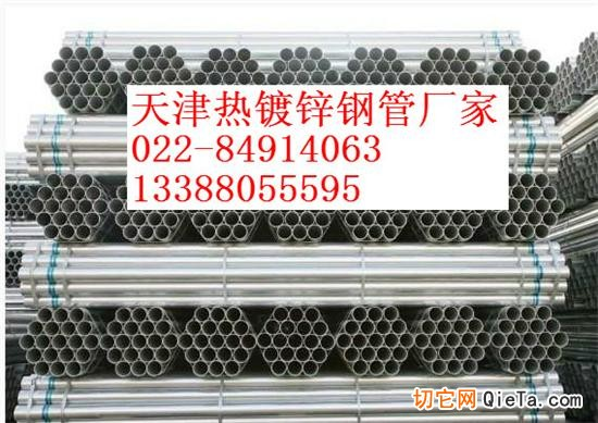 华岐热镀锌钢管dn80价格