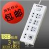 usb插排厂家直销带手机充电usb多功能排插批发usb插线板