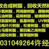 上海回收废旧树脂粉
