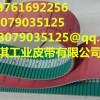 北京利江特能四边磨皮带特能打孔吸风带磨边机皮带