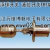 供应消防新规范用不锈钢液位开关 FRFQ