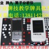 北京白光扑克麻将透-视隐形眼镜13811425067