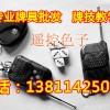 东城姚记扑克白光透-视眼镜卖13811425067