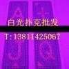 朝阳北京宾王扑克牌透-视隐形眼镜13811425067