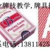 北京扑克牌白光透-视眼镜13811425067阜成门