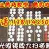 山东聊城透-视麻将、扑克牌透-视隐形眼镜13701077060