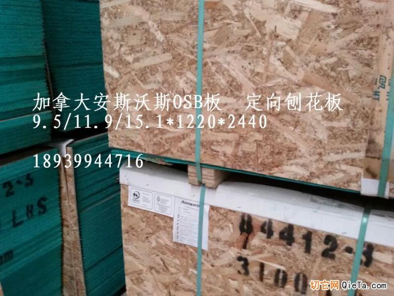 木结构房屋墙体osb欧松板