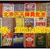 北京朝阳玩扑克看透眼镜13811425067