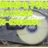 C-210E线缆标识打码机贴纸TM-1109W