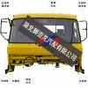 供应东风驾驶室总成 EQ1230V