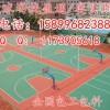 供应硅PU球场地,硅PU篮球场做法