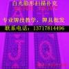 大石桥市看穿白光扑克隐形眼镜13717814496