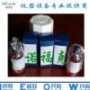 油中颗粒标准标准物质,NAS1638等级标油