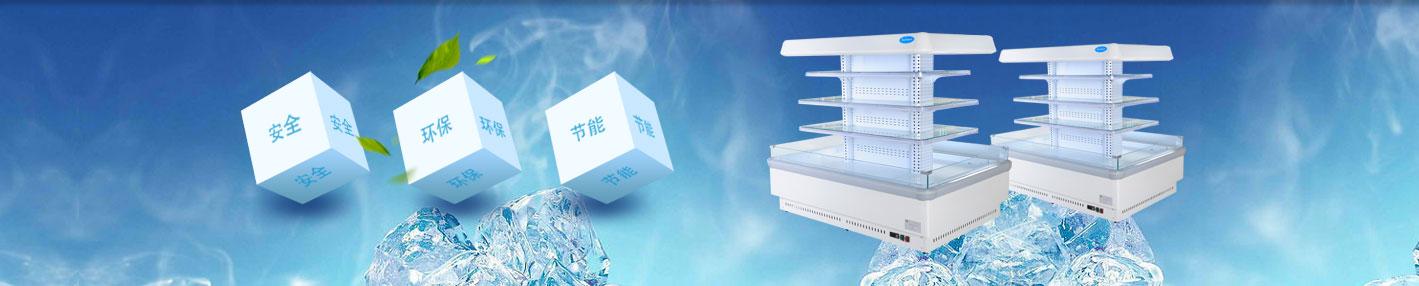 cn 供应冷藏展示柜,冷藏风幕柜,冷藏陈列柜,冷冻柜,保鲜柜,饮料柜等