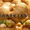 供应生姜粉 油炸食品调料 郑州供应价格