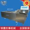 供应银鹰品牌蔬菜清洗机