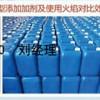 供應醇基燃料增熱穩定劑甲醇助燃劑