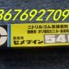 求购施敏打硬(CEMEDINE)540 胶粘剂