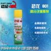 供应台湾恐龙601高分子披覆剂 电器绝缘剂