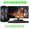 求购组装电脑-上海电脑回收