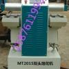 厂家直销MT2015木工双头烙花机,木线条压花机