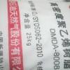 供应独山子石化DMDA-8008