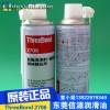 供应日本三健ThreeBond 2706脱脂洗净剂