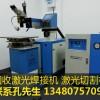 求购模具补焊机回收 回收光纤激光焊接机